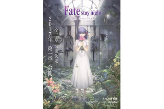 「Fate/stay night[Heaven's Feel]」第一章は2017年10月14日公開決定 画像