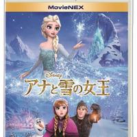 tsutaya アナ 雪 2 レンタル
