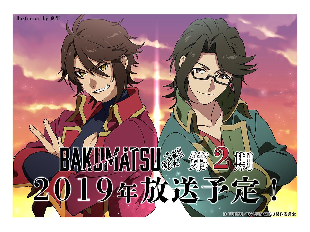 Bakumatsu 第2期が2019年に放送決定 染谷俊之 代永翼のお渡し会
