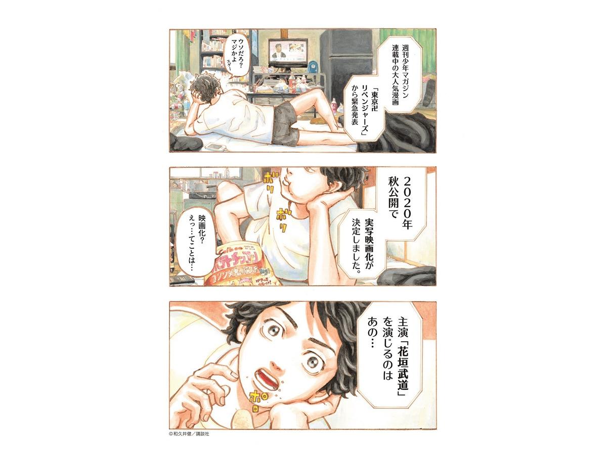 卍 ズ 東京 映画 リベンジャー