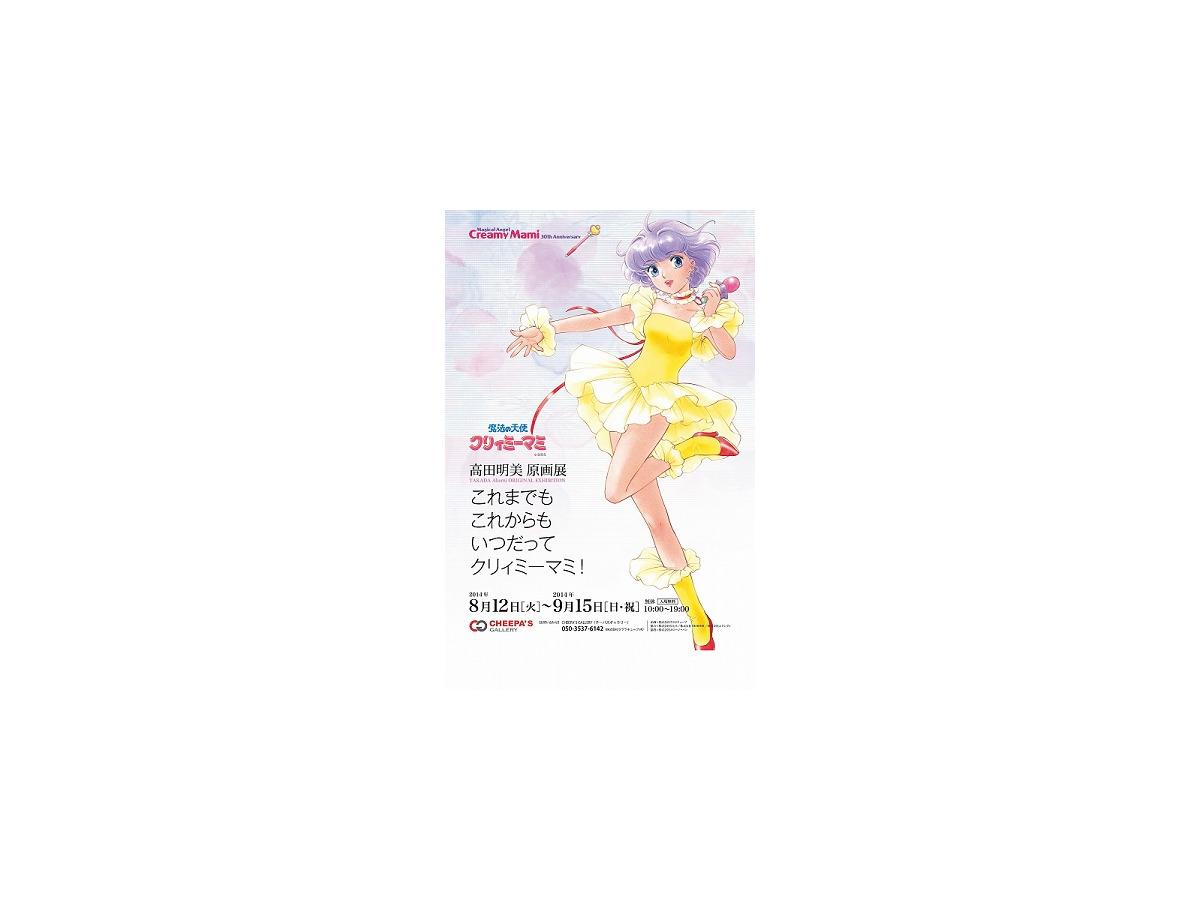 これまでも これからもいつだって クリィミーマミ 高田明美原画展を銀座で開催 2枚目の写真 画像 アニメ アニメ