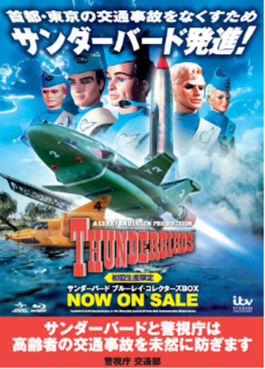 Thunderbirds TM & (C) ITC Entertainment Group Ltd 1964, 1999 and 2008.Licensed by ITV Studios Global Entertainment Limited. All Rights Reserved.