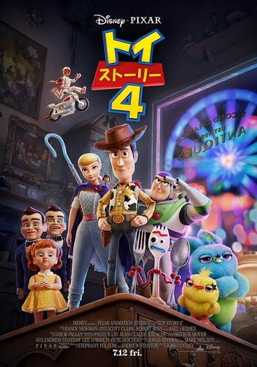 『トイ・ストーリー4』(C)2019 Disney/Pixar. All Rights Reserved.