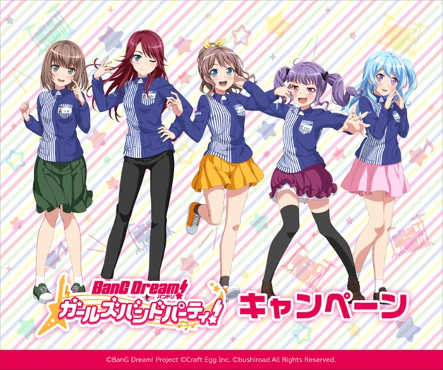 「バンドリ! ガールズバンドパーティ!キャンペーン」(C)BanG Dream! Project(C)Craft Egg Inc.(C)bushiroad All Rights Reserved.