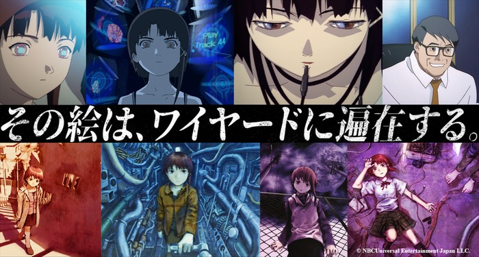 Anique『serial experiments lain』キャンペーン