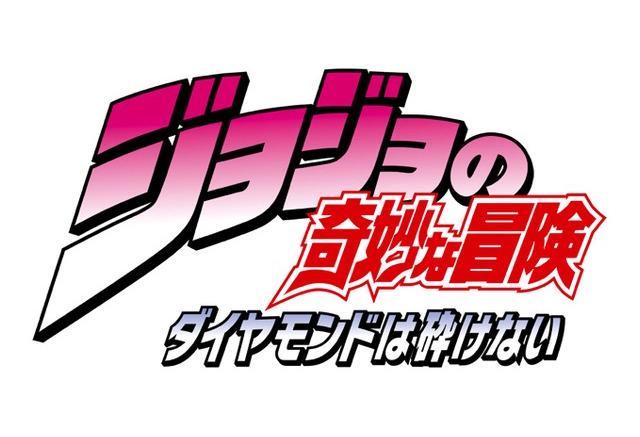 「ジョジョの奇妙な冒険」第4部が初アニメ化 東方仗助とクレイジー・ダイヤモンドが動き出す   アニメ!アニメ!