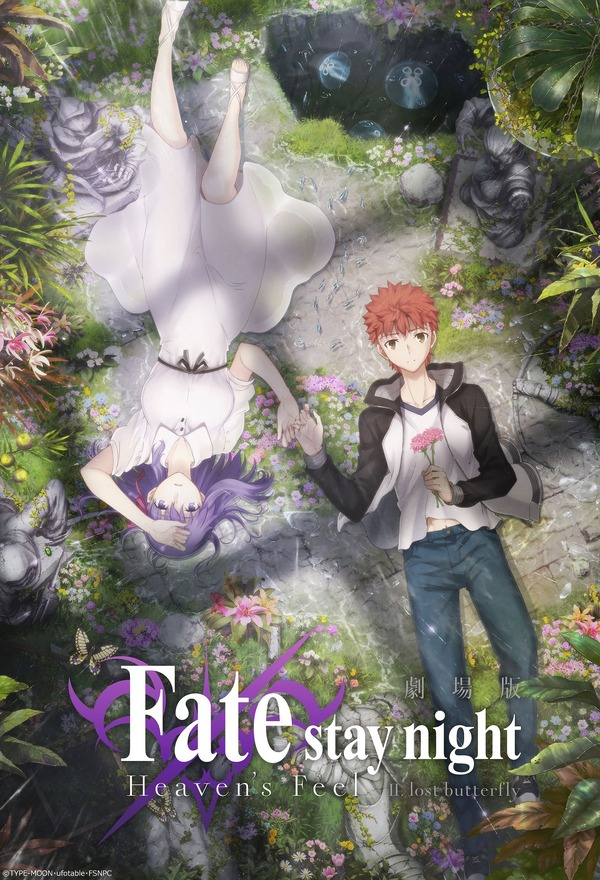 劇場版『Fate/stay night [Heaven's Feel]II.lost butterfly』キービジュアル(C)TYPE-MOON・ufotable・FSNPC