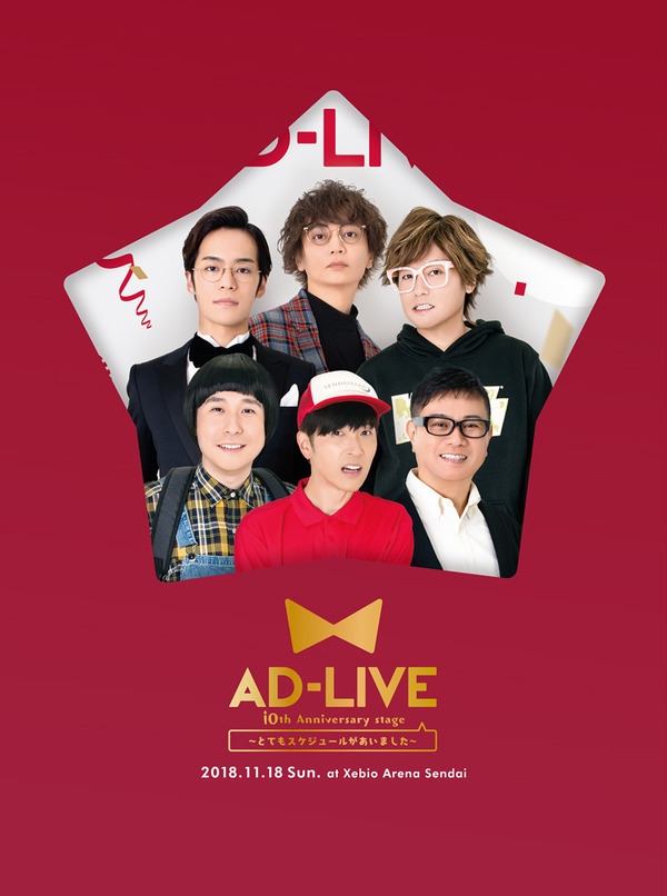「AD-LIVE 10th Anniversary stage~とてもスケジュールがあいました~」Blu-ray&DVD(C)AD-LIVE Project