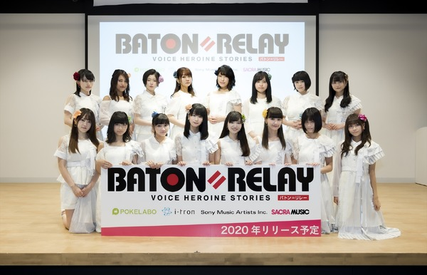 『BATON=RELAY』(バトン=リレー)プロジェクト制作発表会(C)i-tron Inc. All Rights Reserved.