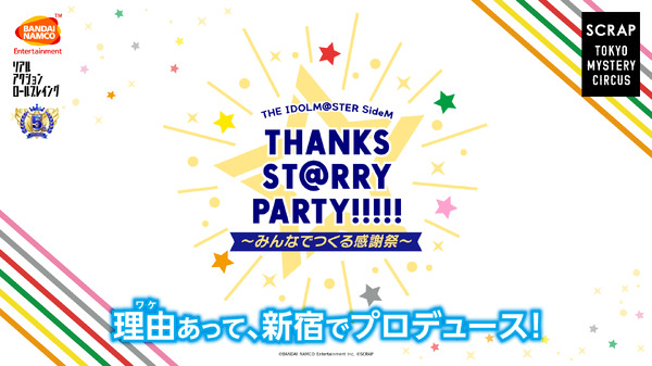 「THE IDOLM@STER SideM THANKS ST@RRY PARTY!!!!! ~みんなでつくる感謝祭~」(C)BANDAI NAMCO Entertainment Inc. (C)SCRAP