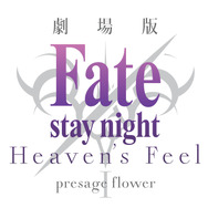 『Fate/stay night [Heaven's Feel]』ロゴ(C)TYPE-MOON / FGO ANIME PROJECT