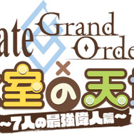 『Fate/Grand Order × 氷室の天地 ~7人の最強偉人篇~』ロゴ(C)TYPE-MOON / FGO ANIME PROJECT
