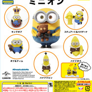 「PUTTITO ミニオン」1回300円 Despicable Me. Minion Made and related marks and characters are trademark and copyright of Univasal Studios.Licensed by Universal Studios Licensing LLC. All Righets Reserved.