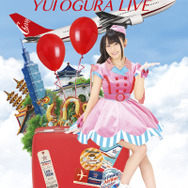 小倉 唯LIVE DVD「Cherry×Airline」8,800円(税別)