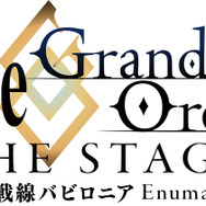 『Fate/Grand Order THE STAGE -絶対魔獣戦線バビロニア-』(C)TYPE-MOON / FGO STAGE PROJECT