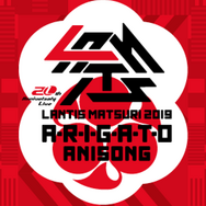 「20th Anniversary Live ランティス祭り2019 A・R・I・G・A・T・O ANISONG」ビジュアル