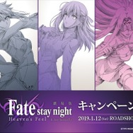 「Fate HF」ローソンキャンペーン(C)TYPE-MOON・ufotable・FSNPC (C)Lawson, Inc.