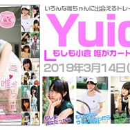 「Voice Actor Card Collection VOL.03 小倉 唯『Yuica もしも小倉 唯がカードになったら』」1パック6枚入り:500円(税込)(C)bushiroad All Rights Reserved.