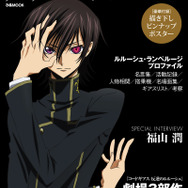 「ルルーシュぴあ」1,500円(税別)(C)SUNRISE/PROJECT L-GEASS Character Design(C)2006-2018 CLAMP・ST