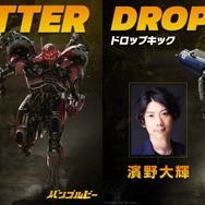 『バンブルビー』悠木碧(シャッター)&濱野大輝(ドロップキック)(C)2018 Paramount Pictures. All Rights Reserved. HASBRO, TRANSFORMERS, and all related characters are trademarks of Hasbro. (C)2018 Hasbro. All Rights Reserved.