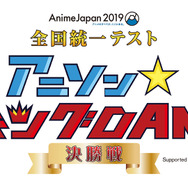 「AJ2019 全国統一テスト アニソン☆キング DAM 決勝戦 supported by リスアニ!」ロゴ