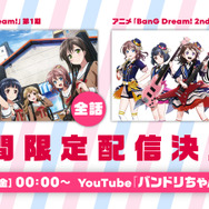 アニメ『BanG Dream!(バンドリ!)』第1期+第2期#1~#6のYouTube一挙配信が決定(C)BanG Dream! Project (C)Craft Egg Inc. (C)bushiroad All Rights Reserved. (C)Crypton Future Media, INC.