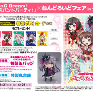 「『BanG Dream! ガールズバンドパーティ!』×ねんどろいどフェア in ゲーマーズ」)(C)BanG Dream! Project (C)Craft Egg Inc. (C)bushiroad All Rights Reserved.