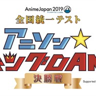 「AJ2019 全国統一テスト アニソン☆キングDAM supported by リスアニ」