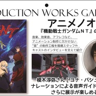 AnimeJapan 2019「Production Works Gallery」