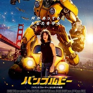 『バンブルビー』ポスタービジュアル(C)2018 Paramount Pictures. All Rights Reserved. HASBRO, TRANSFORMERS, and all related characters are trademarks of Hasbro. (C)2018 Hasbro. All Rights Reserved.