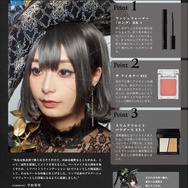 「KATEコスプレメイクプロジェクト」コスプレメイクカード 「THE COSPLAY MAKEUP」