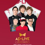 「AD-LIVE」(C) AD-LIVE Project
