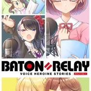 『BATON=RELAY』(バトン=リレー)キービジュアル(C)i-tron Inc. All Rights Reserved.