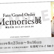 「Fate/Grand Order Memories展 概念礼装 2015.07-2018.04」事前チケット(C)TYPE-MOON / FGO PROJECT