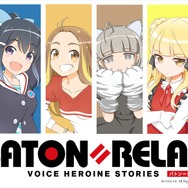 『BATON=RELAY』(C)i-tron Inc. All Rights Reserved.
