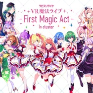 「ラピスリライツ VR魔法ライブ ~First Magic Act~ incluster」(C)2017 KLabGames/KADOKAWA
