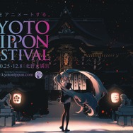 「KYOTO NIPPON FESTIVAL 2019」(C)2019 KYOTO NIPPON FESTIVAL All rights reserved. Art by Rella (C) Crypton Future Media, INC. www.piapro.net