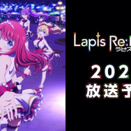 『Lapis Re:LiGHTs(ラピスリライツ)』(C)KLabGames・KADOKAWA/TEAM Lapis Re:LiGHTs