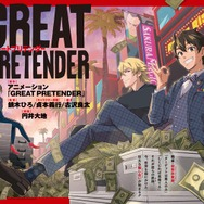 『GREAT PRETENDER』コミカライズ(C)WIT STUDIO/Great Pretenders