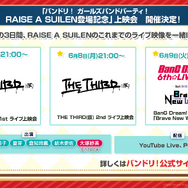 「バンドリ! ガールズバンドパーティ!RAISE A SUILEN 登場記念」上映会開催決定(C)BanG Dream! Project(C)Craft Egg Inc.(C)bushiroad All Rights Reserved.
