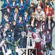 『K RETURN OF KINGS』(C)GoRA・GoHands/k-project