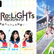 特別番組「アニメ『Lapis Re:LiGHTs』放送直前スペシャル特番」(C)KLabGames・KADOKAWA/TEAM Lapis Re:LiGHTs