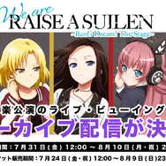 「We are RAISE A SUILEN~BanG Dream! The Stage~」アーカイブ(C)BanG Dream! Project