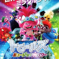 『トロールズ ミュージック★パワー』本ポスター A UNIVERSAL PICTURE (C)2020 DREAMWORKS ANIMATION LCC.ALL RIGHTS RESERVED.
