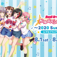 「バンドリ! ガールズバンドパーティ!~2020 Summer~ inマルイウェブチャネル」(C)BanG Dream! Project(C)Craft Egg Inc.(C)bushiroad All Rights Reserved.