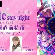 『劇場版「Fate/stay night [Heaven's Feel]」III.spring song 公開直前特番~そして、春になった~』(C)TYPE-MOON・ufotable・FSNPC