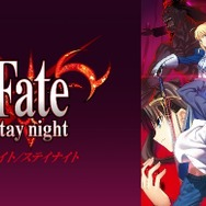 『Fate/stay night』(C)TYPE-MOON/Fate Project