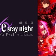 『劇場版「Fate/stay night [Heaven's Feel]」II.lost butterfly』(C)TYPE-MOON・ufotable・FSNPC