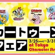 TM & (C)TBS Europe Ltd, Cartoon Network. (s15) TM & (C)Cartoon Network. (s15)