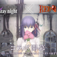 「Fate/stay night[HF]×RED STONE」10月14日よりコラボ開幕! ニコ生では記念生放送も 画像